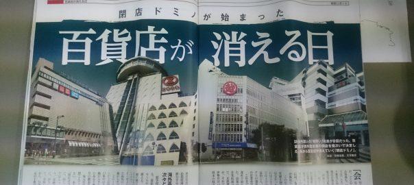 ついに伊勢丹府中店が来年9月に閉鎖へ・・相模原、新潟の店舗 ...