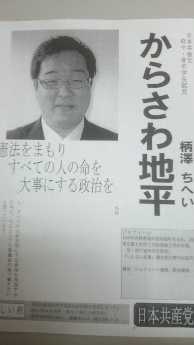 東京都議会議員選挙・府中市選挙...