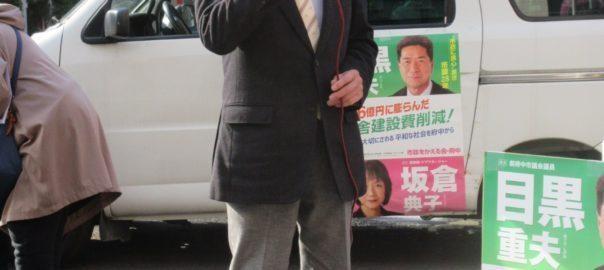 府中 市長 選挙